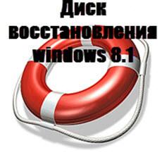 Диск восстановления windows 8.1