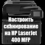 Настроить сканирование на HP LaserJet 400 MFP M425dn