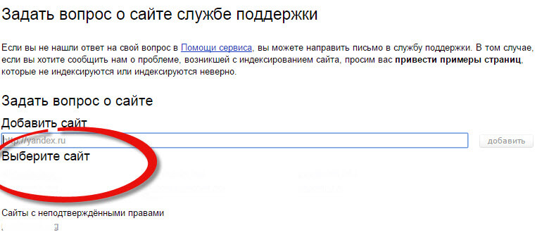 Как написать в техподдержку Яндекса-2
