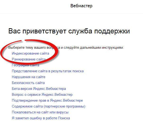 Как написать в техподдержку Яндекса-3