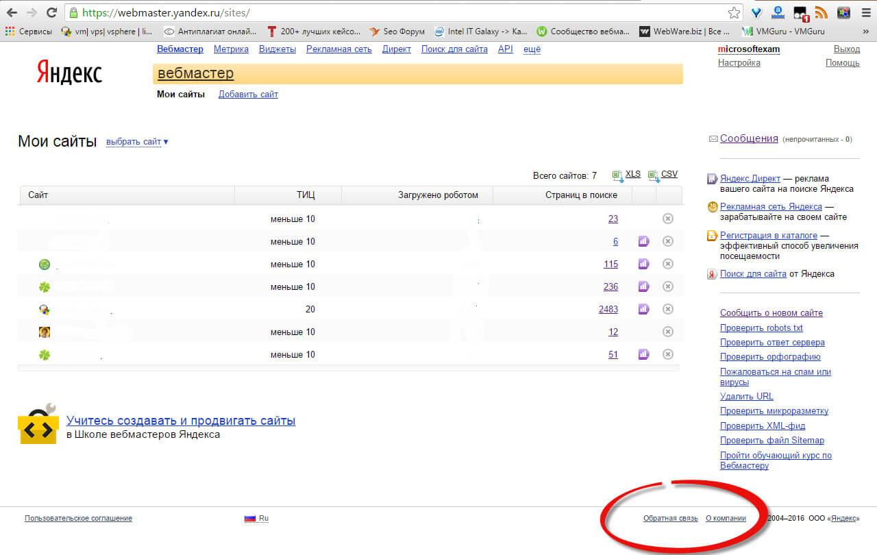 Как написать в техподдержку Яндекса