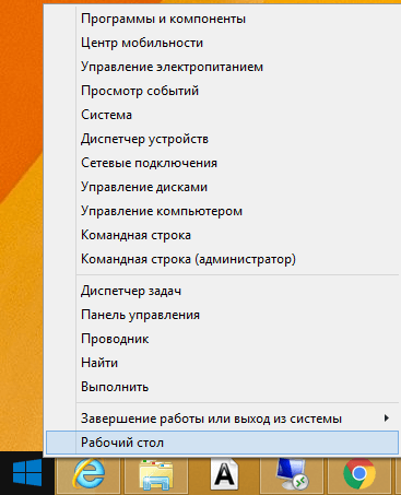 Как настроить пуск в windows 8.1-01