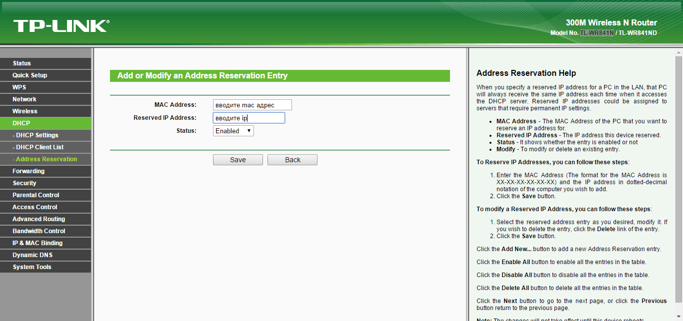 Как настроить wifi роутер tl wr841n-11