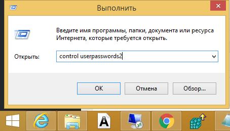 Как отключить пароль в windows 8.1-00