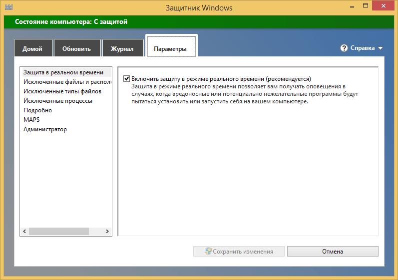 Как отключить защитник windows 8.1-03