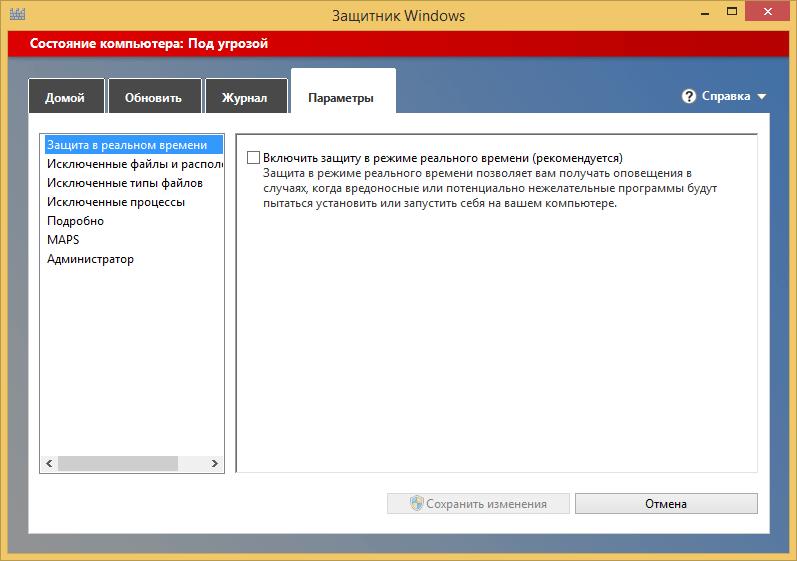 Как отключить защитник windows 8.1-04-1