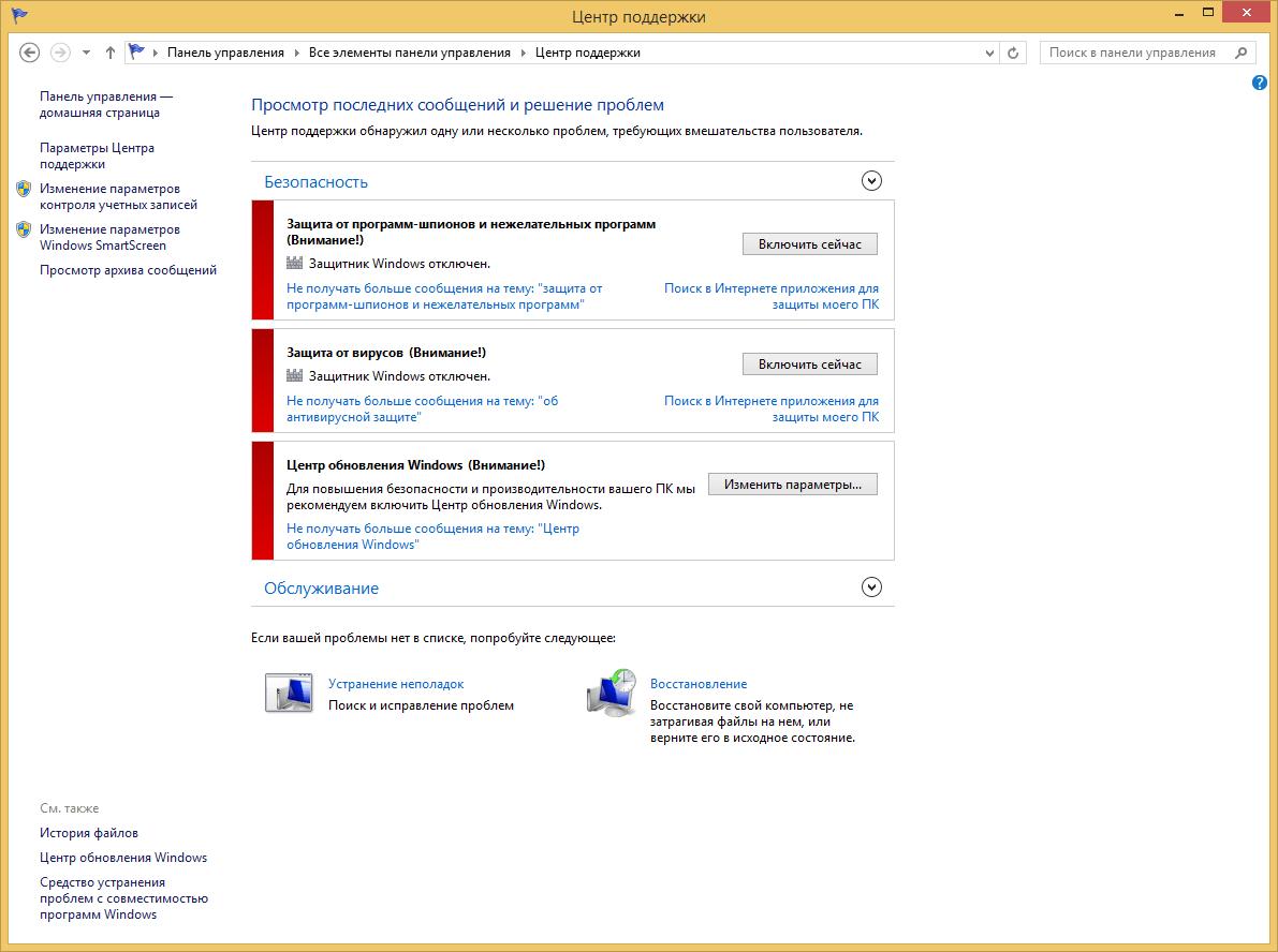 Как отключить защитник windows 8.1-09