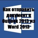 Как отправить документ в Outlook 2013 из Word 2013