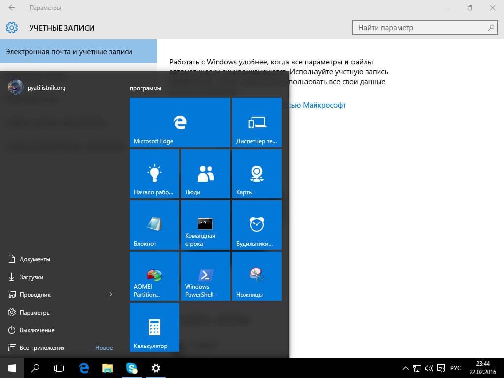 как сменить аватар в Windows 8.1 - фото 6