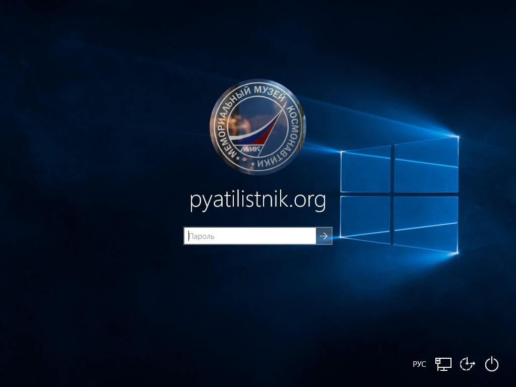 Как сменить аватар в windows 10-6
