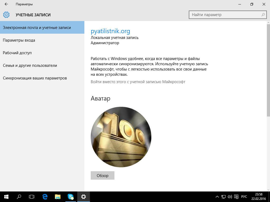 Как удалить аватар в windows 10-3