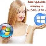 Как удалить аватар в windows 10 в два клика