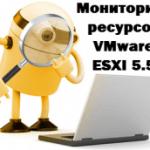 Мониторинг ресурсов VMware ESXI 5.5