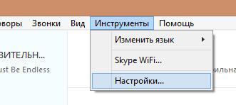Настраиваем микрофон для skype-3