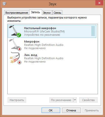 Настраиваем микрофон для skype-8