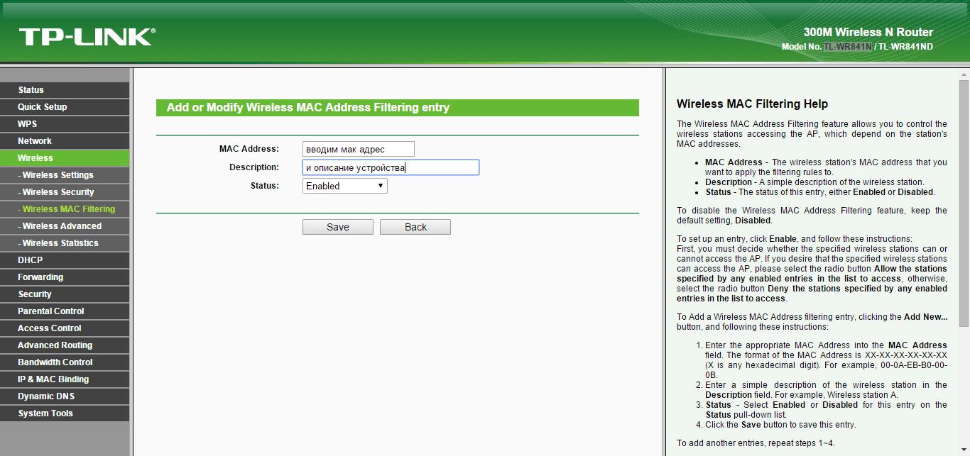 Настраиваем wifi на tl wr841n-4