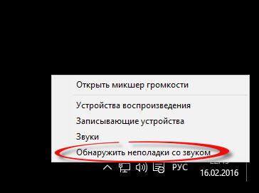 Не работает звук на windows 10-1