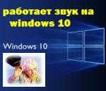 Не работает звук на windows 10