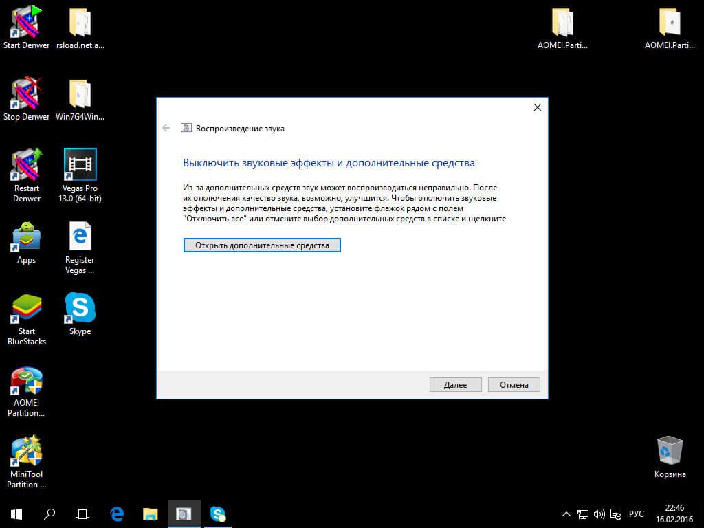 Не работает звук на windows 10-3
