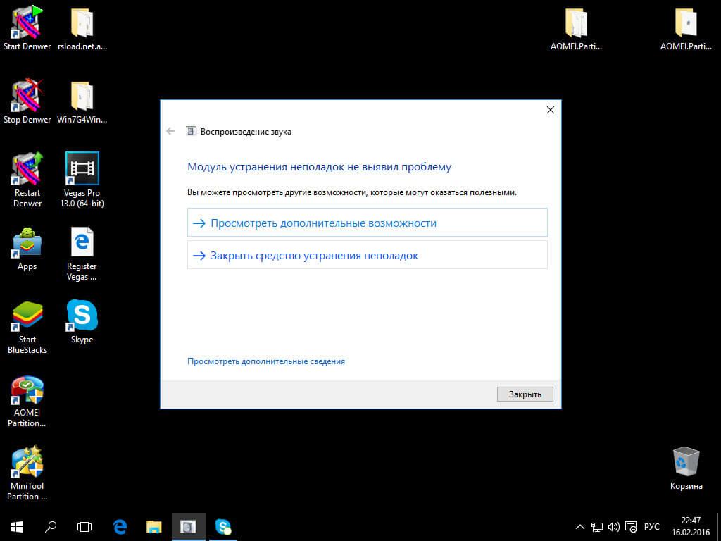 Не работает звук на windows 10-5