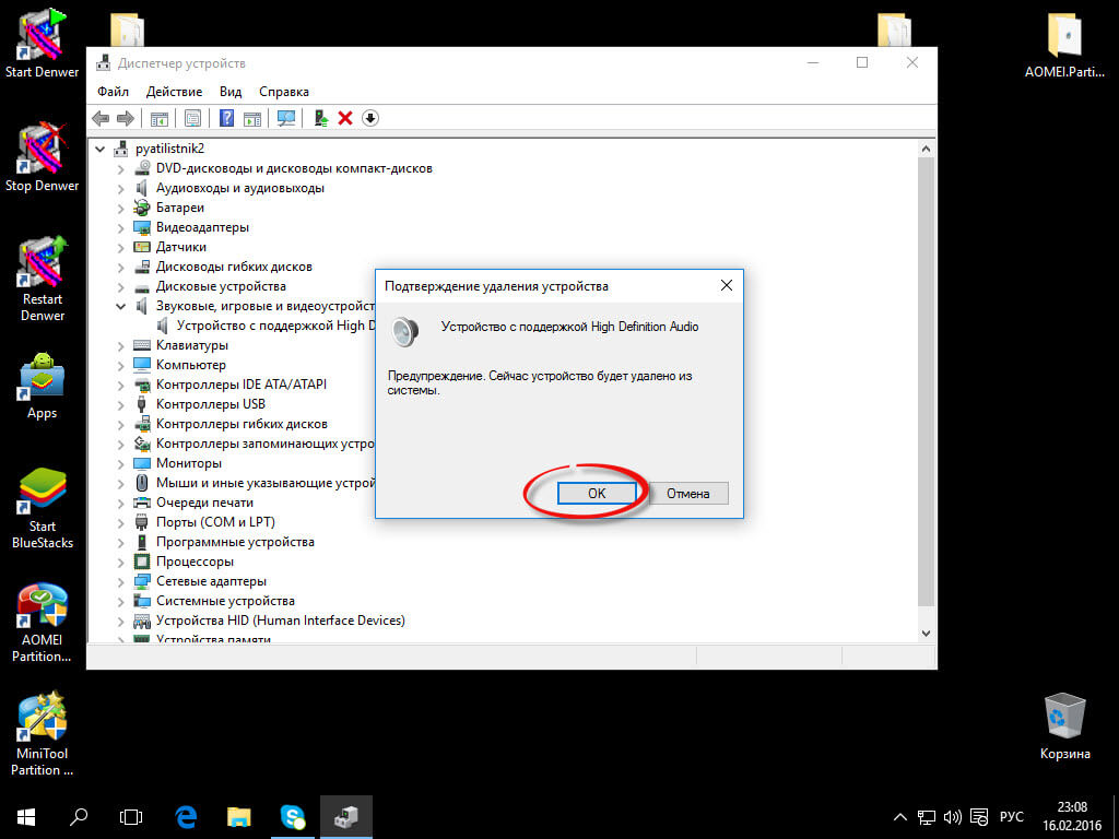 Скачать драйверы для звука Windows 10