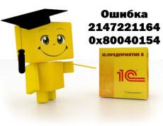 Ошибка 2147221164 0x80040154 в 1С