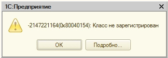 Ошибка 2147221164-2