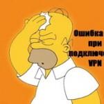 Ошибка 718 при подключении VPN