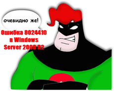 Ошибка 8024410 в Windows Server 2008 R2