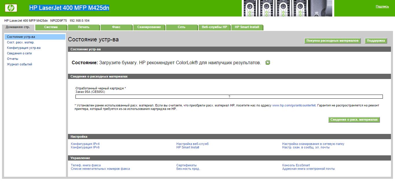 Hp smart install скачать драйвер