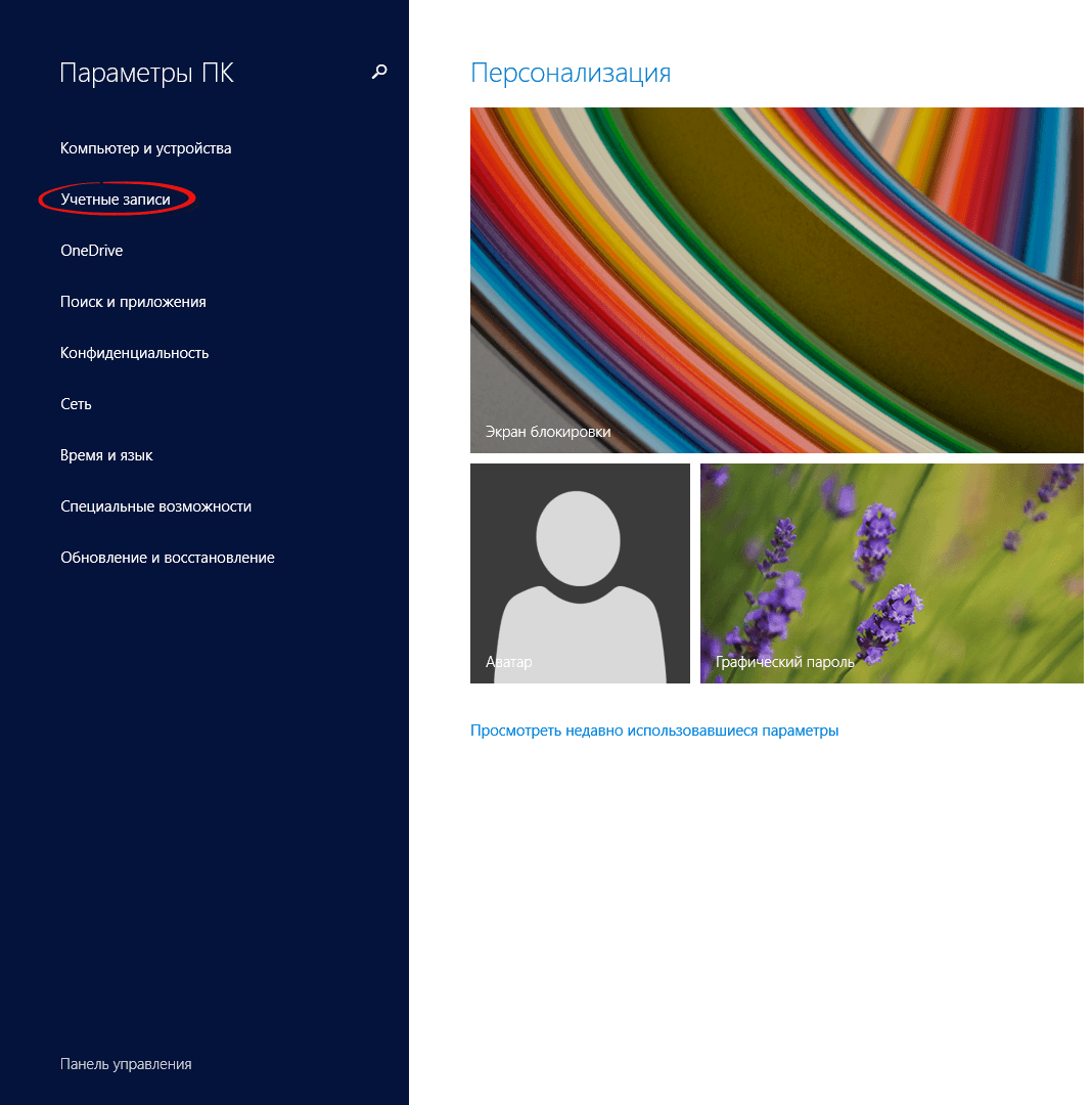 Отключить пароль при пробуждении windows 8.1 - 3