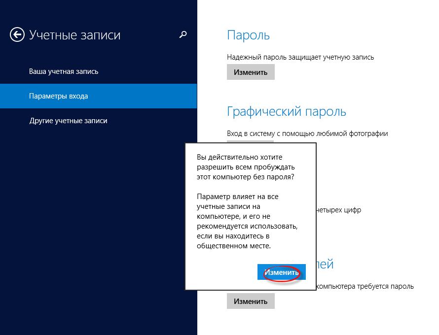 Отключить пароль при пробуждении windows 8.1 - 5