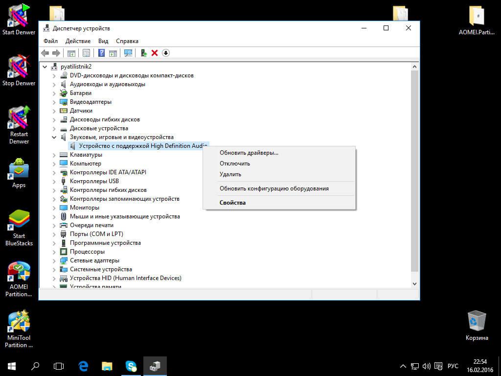 После обновления windows 10 не работает звук-2