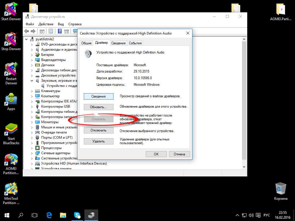 После обновления windows 10 не работает звук-3