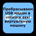 Пробрасываем USB модем в vmware esxi виртуальную машину