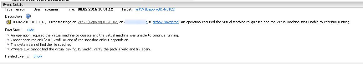 Пропала виртуальная машина vmware-3