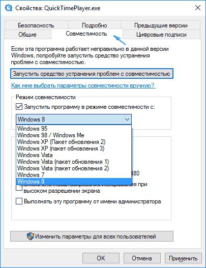 Режим совместимости Windows 10-2