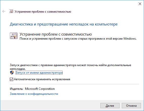 Режим совместимости Windows 10-4