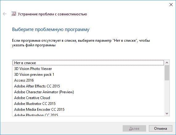 Режим совместимости Windows 10-5
