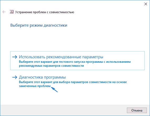 Режим совместимости Windows 10-6