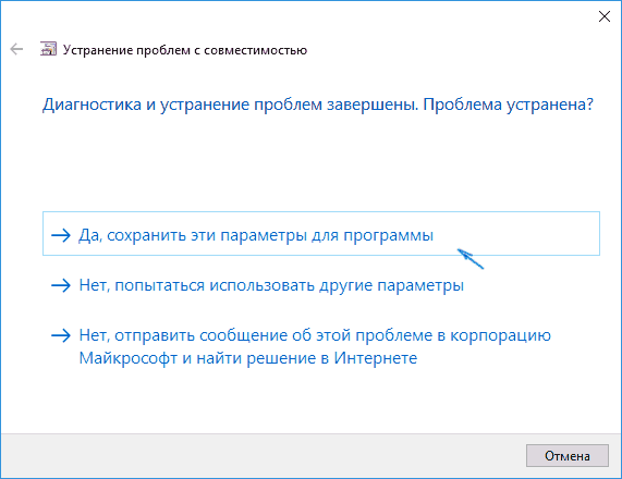 Режим совместимости Windows 10-8