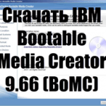 Скачать IBM Bootable Media Creator 9.66 (BoMC)