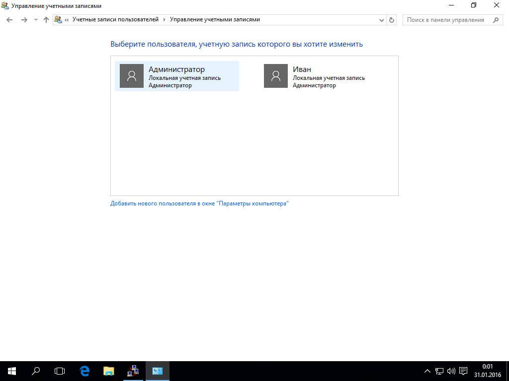 Создаем свою сборку Windows 10. 2 часть-08