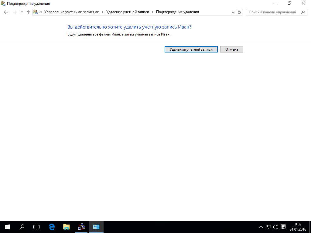 Создаем свою сборку Windows 10. 2 часть-09