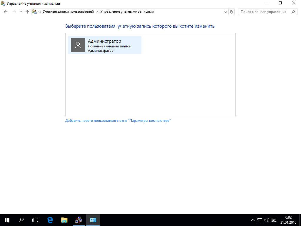 Создаем свою сборку Windows 10. 2 часть-10