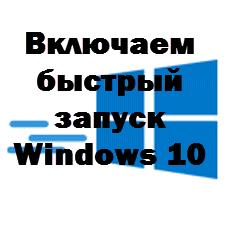 Включаем быстрый запуск Windows 10-01