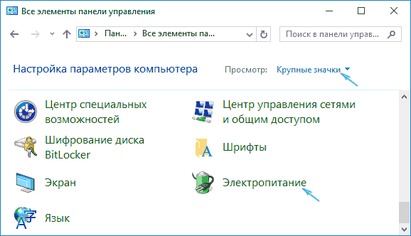 Включаем быстрый запуск Windows 10-02