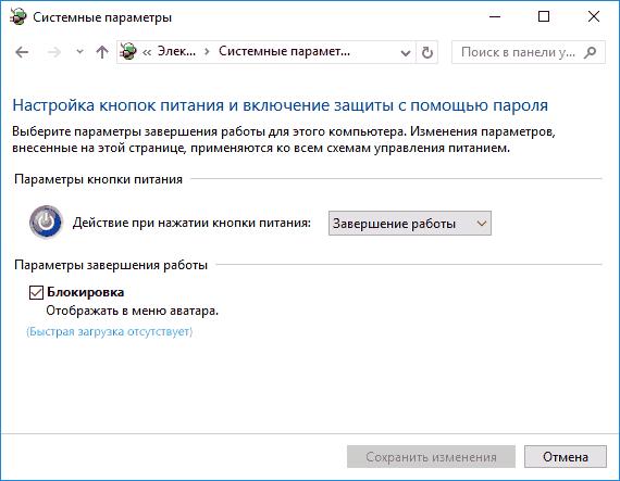 Включаем быстрый запуск Windows 10-06