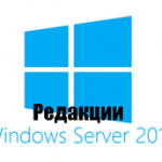 Редакции Windows Server 2016
