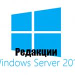 Редакции Windows Server 2016